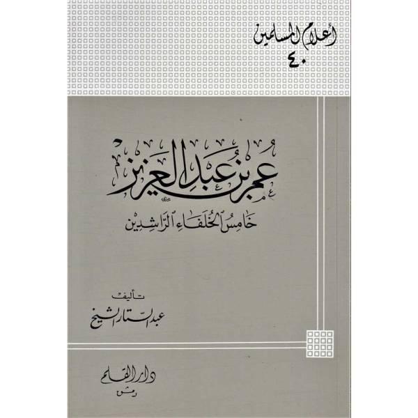 OMAR IBN ABD AL-A'ZEEZ - عمر بن عبد العزيز