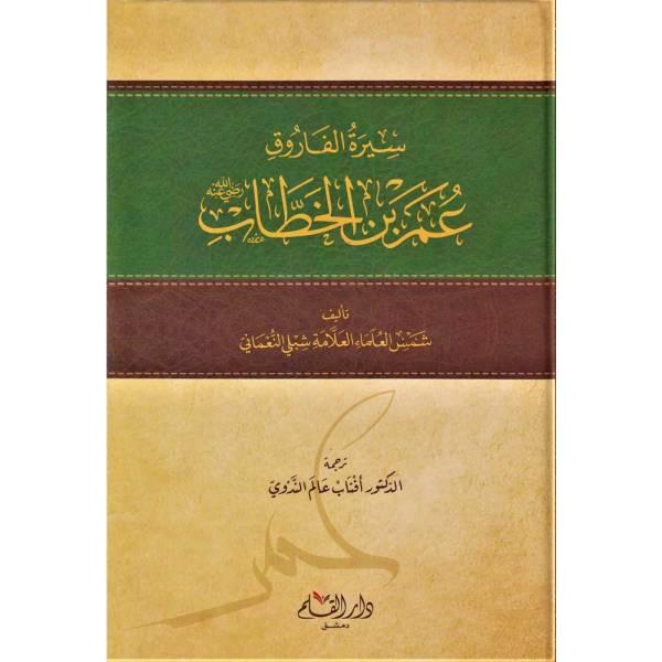 SEERAT AL-FARGUUQ OMAR IBN AL-KHATAAB - سيرة الفاروق عمر بن الخطاب