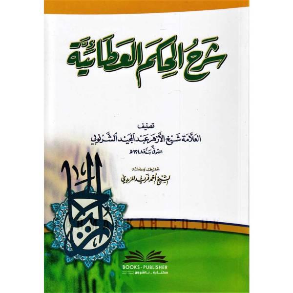 SHARH AL-HIKAM AL-ADDAEYAH - شرح الحكم العطائية