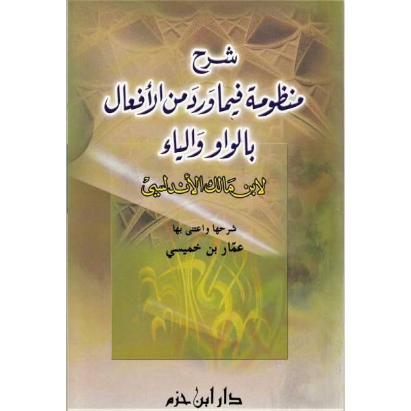 SHARH MANZUMAT FIYMA WARAD MIN AL-AF'AL BILWAAW WAL-YA' - شرح منظومة فيما ورد من الأفعال بالواو والياء