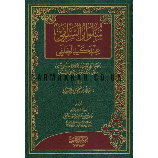 SSALWAN ASSALAFIY ENDA KAYD AL-KHALAFIY - سلوان السلفي عند كيد الخلفي
