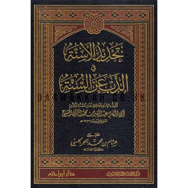 TAHDID AL-ASINNAH FIY ATHABB ANE ASSUNNAH - تحديد الأسنة في الذب عن السنة