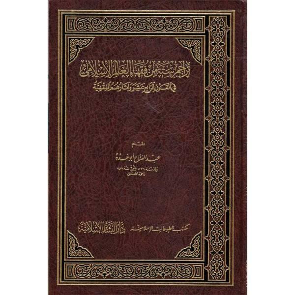 TARAJIM SITTAH MIN FUQAHA' AL-'ALAM AL-ISLAMIY - تراجم ستة من فقهاء العالم الإسلامي