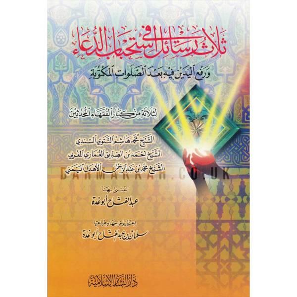THALATH RAS'EL FIY ISTEHBAB ADDU'A - ثلاث رسائل في استحباب الدعاء
