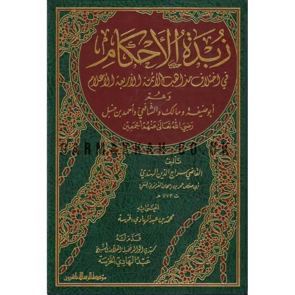 ZUBDAT AL-AHKAM - زبدة الأحكام