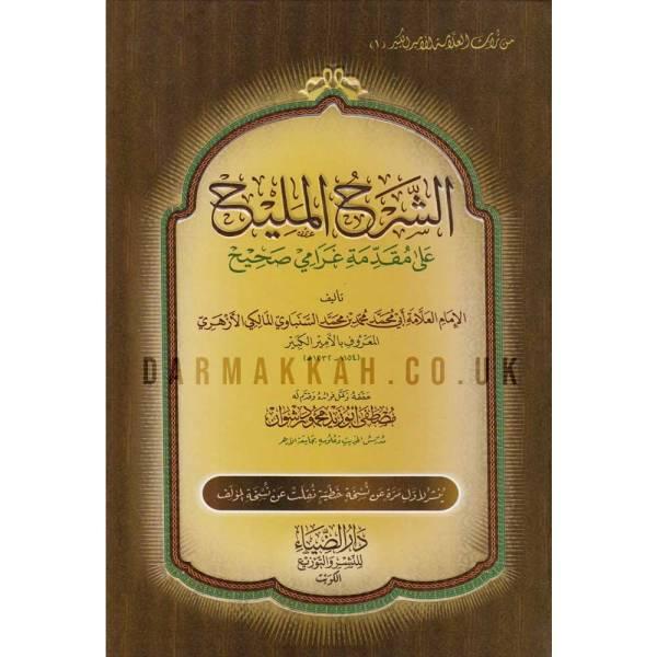 ASHARH AL-MALEH ALA MUQADAMAH GHARAMY SAHIH - الشرح المليح على مقدمة غرامي صحيح