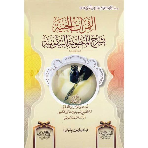 ATHAMARAT AL-JANIYAH BISHARH AL-MANZUMAH AL-BAYQUNIYAH - الثمرات الجنية بشرح المنظومة البيقونية