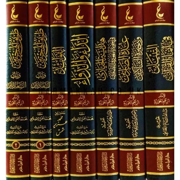 ATHAR AL-IMAM IBN QAYYIM AL-JAWZIYAH AL-MAJMUAH ATHALITHAH – آثار الإمام ابن قيم الجوزية المجموعة الثالثة