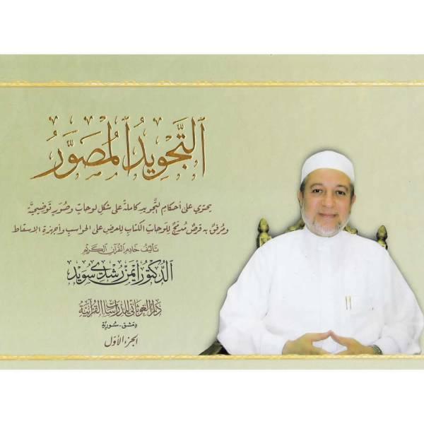 ATTAJWEED AL-MUSAWAR with CD - التجويد المصور