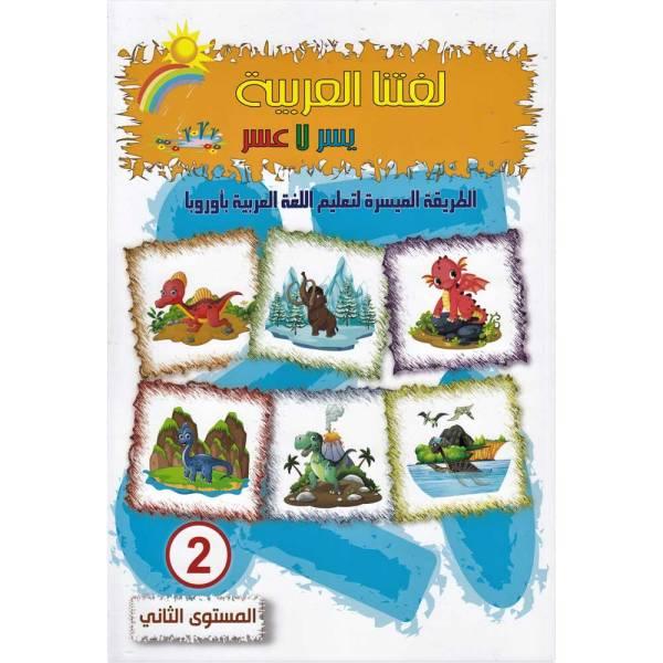 Lughatuna Al-Arabiyah Level 2 - لغتنا العربية المستوى الثاني