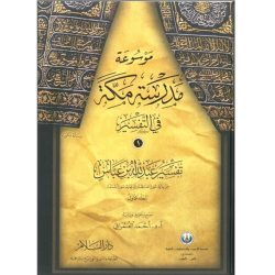 Tafsir Abd Allah Ibn Abas - موسوعة مدرسة مكة في التفسير تفسير عبد الله بن عباس