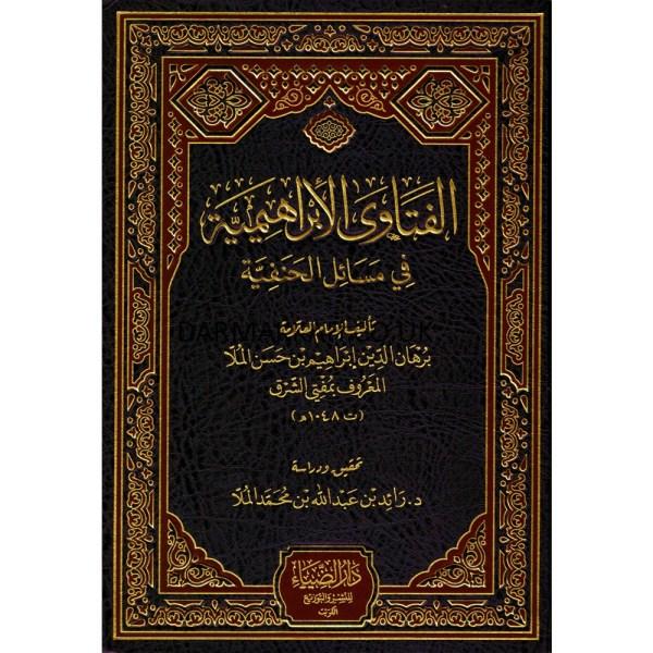 AL-FATAWA AL-IBRAHIMIYAH FIY MASA'EL AL-HANAFIYAH - الفتاوى الإبراهيمية في مسائل الحنفية