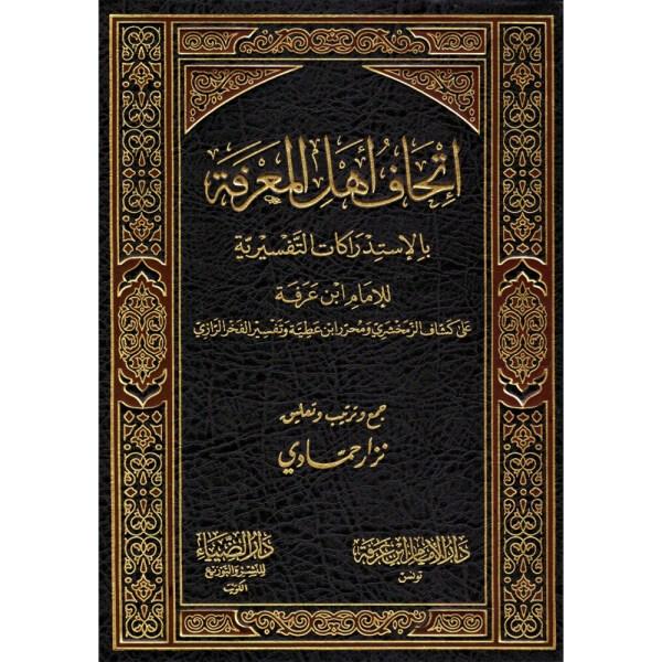 Et-thaf Ahl Al-Ma'rifah Bil-Istidrakat At-Tafsiriyah Lil-Imam Ibn 'Arafah - إتحاف أهل المعرفة بالإستدراكات التفسيرية للإمام ابن عرفة