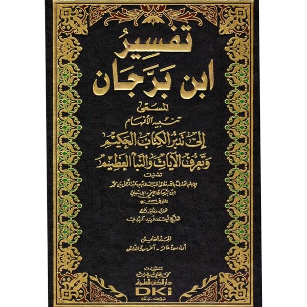 Tafsir Ibn Barrajan - تفسير ابن برجان