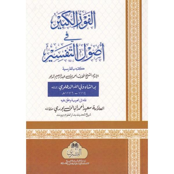 AL-FAWZ AL-KABYR FIY USUL AT-TAFSIR - الفوز الكبير في أصول التفسير