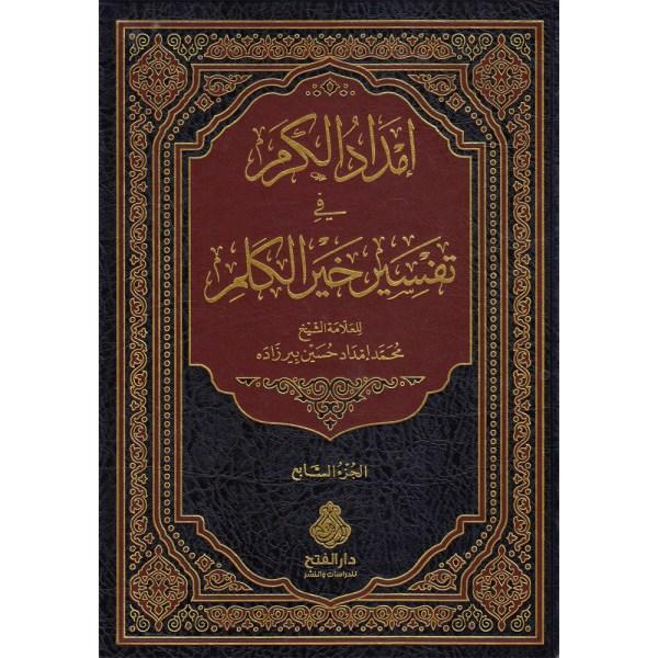 EMDAD AL-KARAM FIY TAFSIR KHAYR AL-KALIM - إمداد الكرم في تفسير خير الكلم