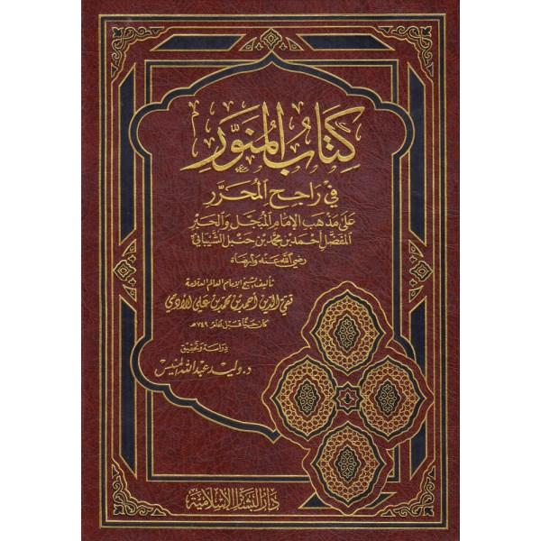 KITAB AL-MUNAWWAR FIY RAJIH AL-MUHARRAR - كتاب المنور في راجح المحرر