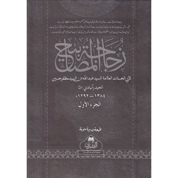 ZUJAJAT AL-MASABIH - زجاجة المصابيح