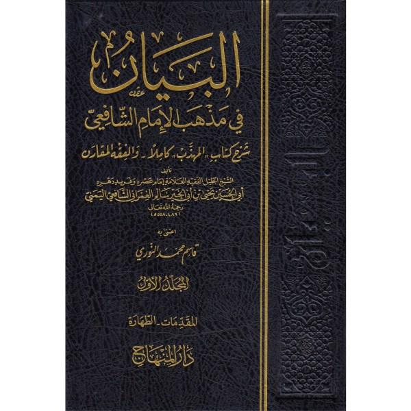 Al-Bayan fiy Mazhab Al-Imam Ash-Shafi'e - البيان في مذهب الإمام الشافعي