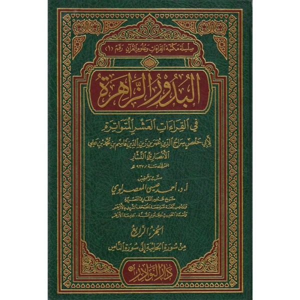 Al-Budur Azzahirah fiy Al-Qirat Al-'Ashr Al-Mutawatirh - البدور الزاهرة في القراءات العشر المتواترة