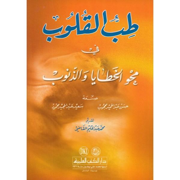 DIB AL QULUB – طب القلوب