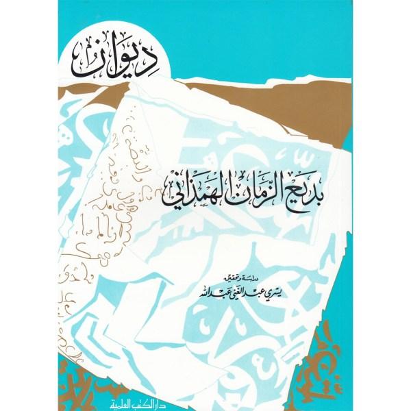 DIYWAN BADEY' AZZMAN AL-HAMZANIY - ديوان بديع الزمان الهمذاني