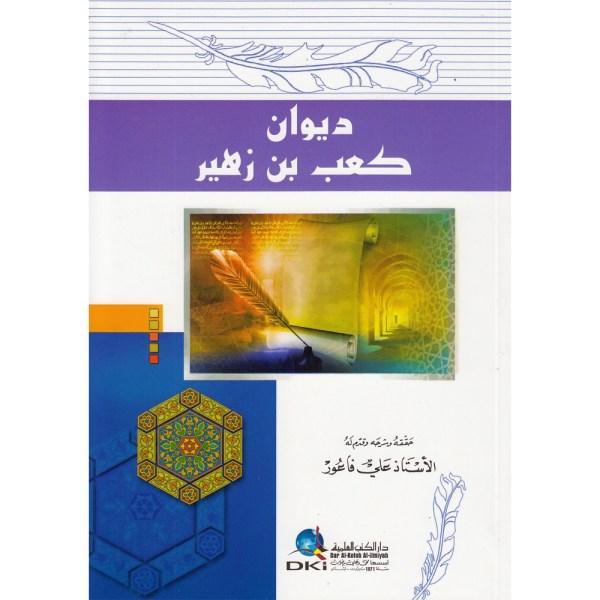 DIYWAN KA'AB BIN ZUHAYR - ديوان كعب بن زهير