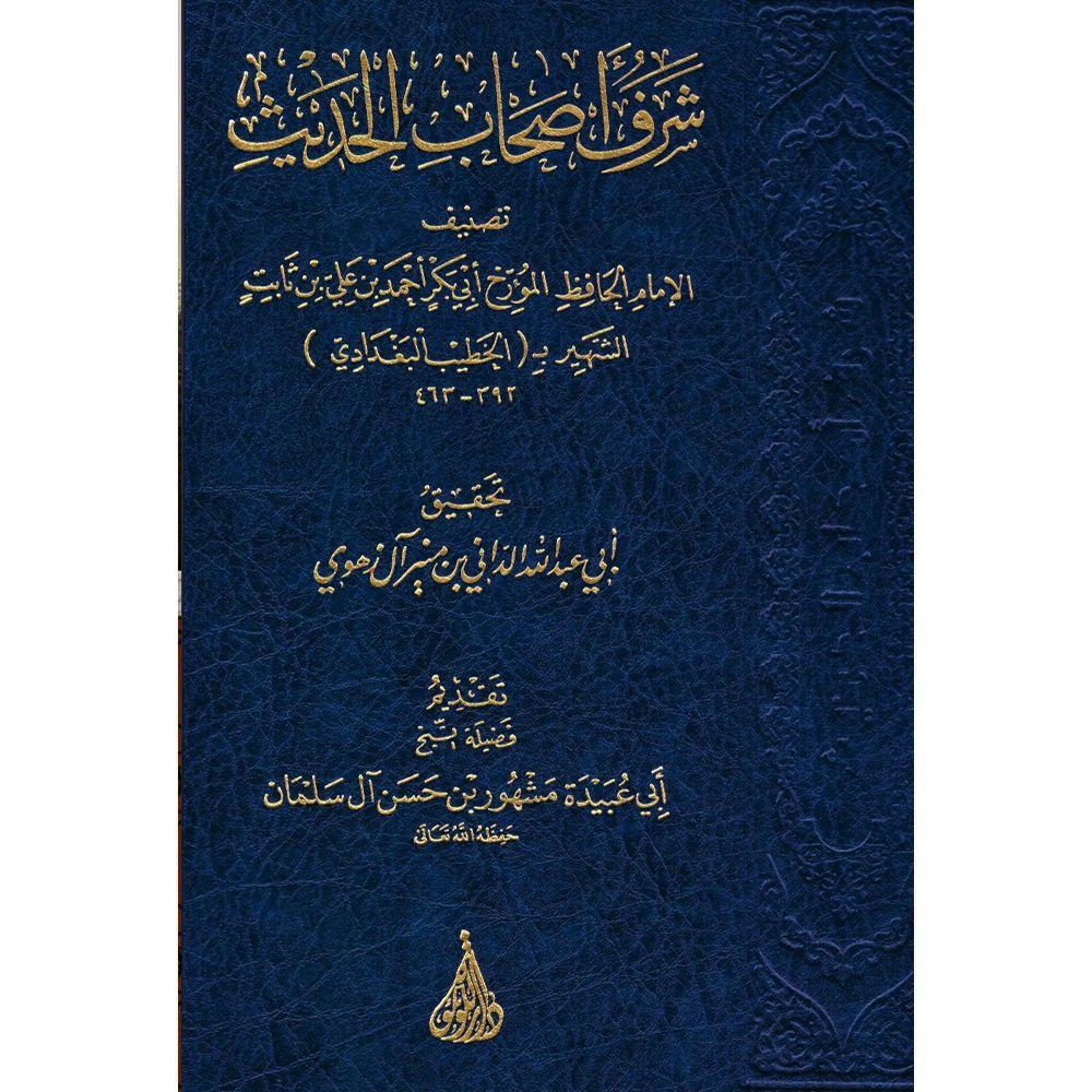 SHARF ASHAB AL-HADITH - شرف أصحاب الحديث