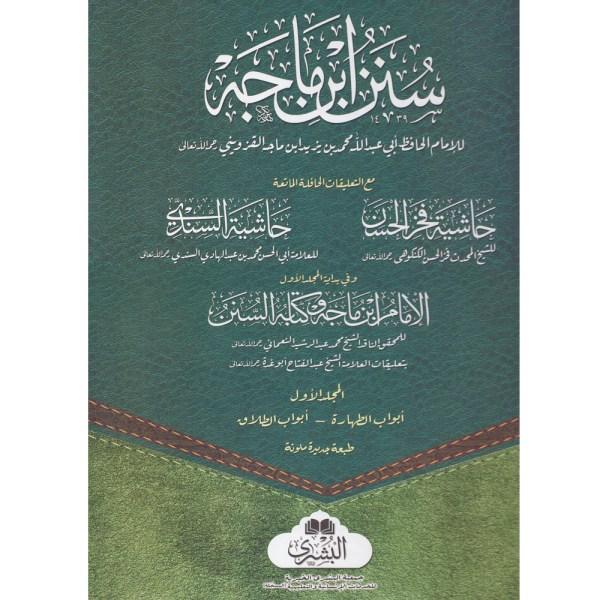 Sunan Ibn Majah - سنن ابن ماجه