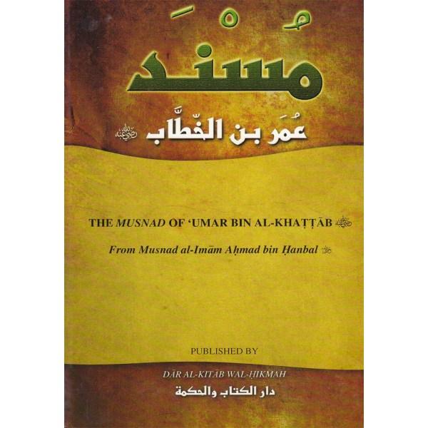 The Musnad of 'Umar Bin Al-Khattab - مسند عمر بن الخطاب