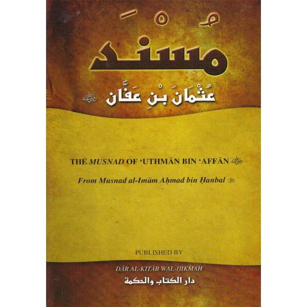 The Musnad of 'Uthman Bin Affan - مسند عثمان بن عفان