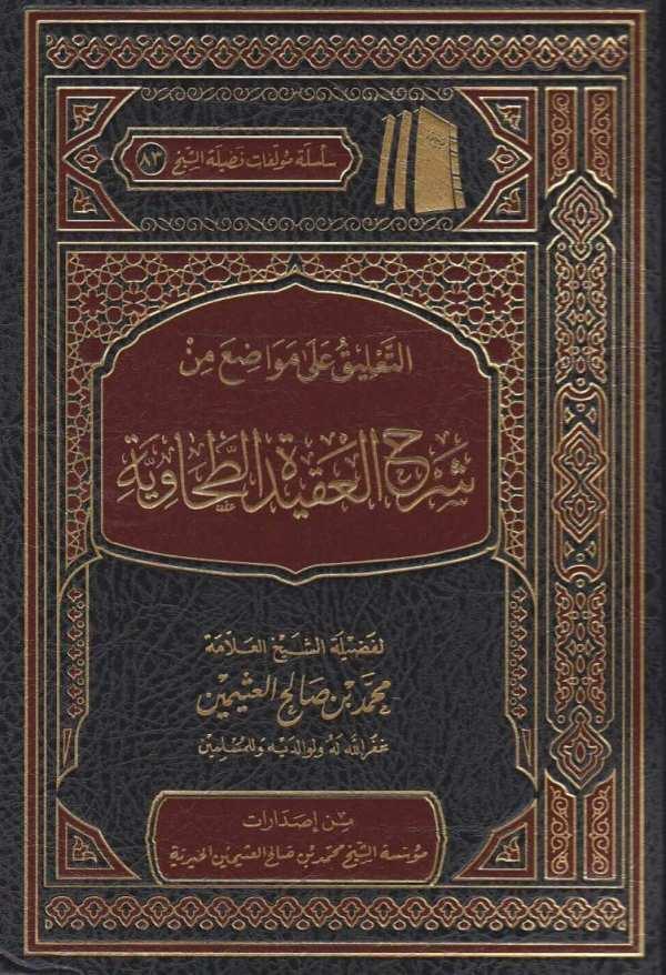 AL-TAELEEQ ALA SHARH AL AQEEDAH AL TAHAAWIAH - التعليق على مواضع من شرح العقيدة الطحاوية