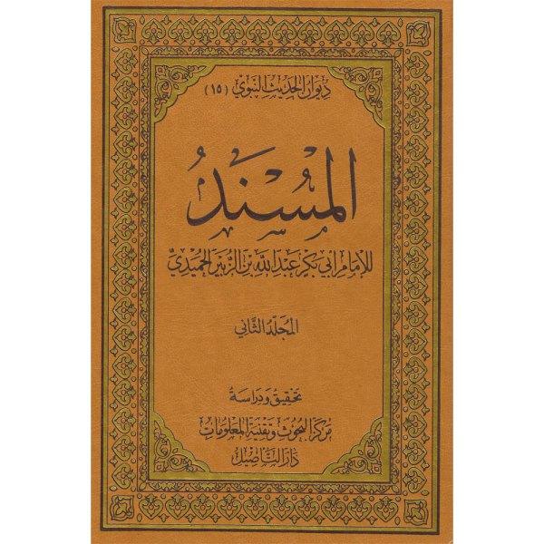 AL-MUSNAD LIL-IMAM ABI BAKR AL-HUMAYDY - المسند للإمام أبي بكر الحميدي