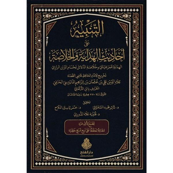 AT-TANBIYH 'ALA AHADITH AL-HIDAYAH WAL-KHULASAH - التنبية على أحاديث الهداية والخلاصة