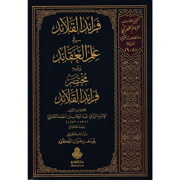 FARAED AL-QALED FIY ELM AL-'AQAED - فرائد القلائد في علم العقائد