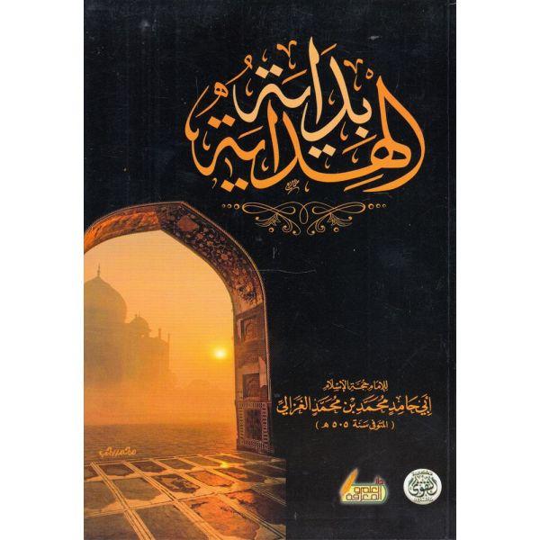 BIDAYAT AL-HIDAH - بداية الهداية