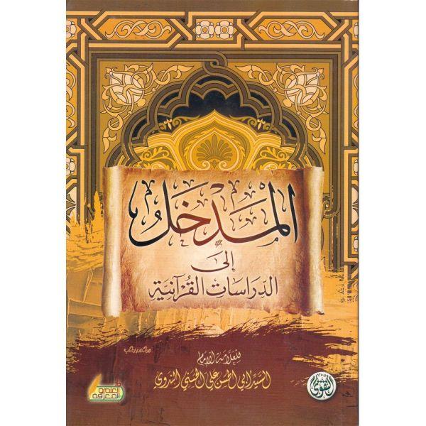 AL-MADAKHAL ILA AL-DIRASAT AL-QURANIYAH - المدخل إلى الدراسات القرآنية