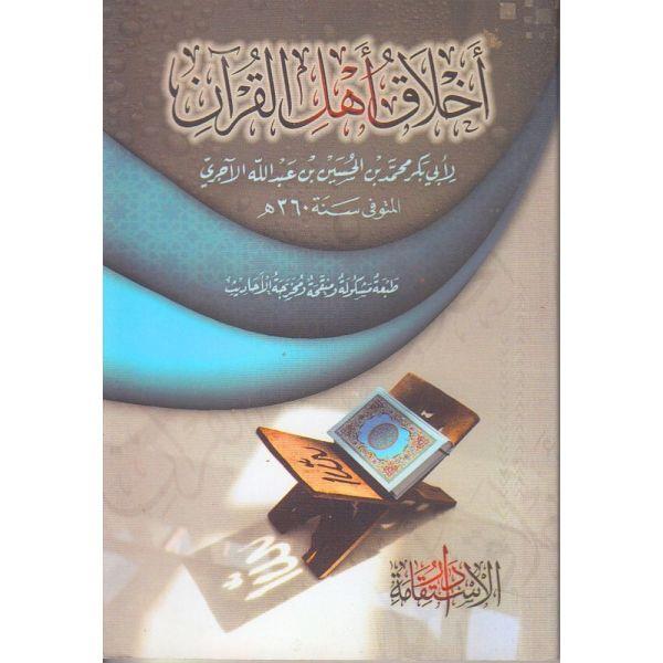 AKHLAQ AHAL AL-QURAN - أخلاق أهل القرآن