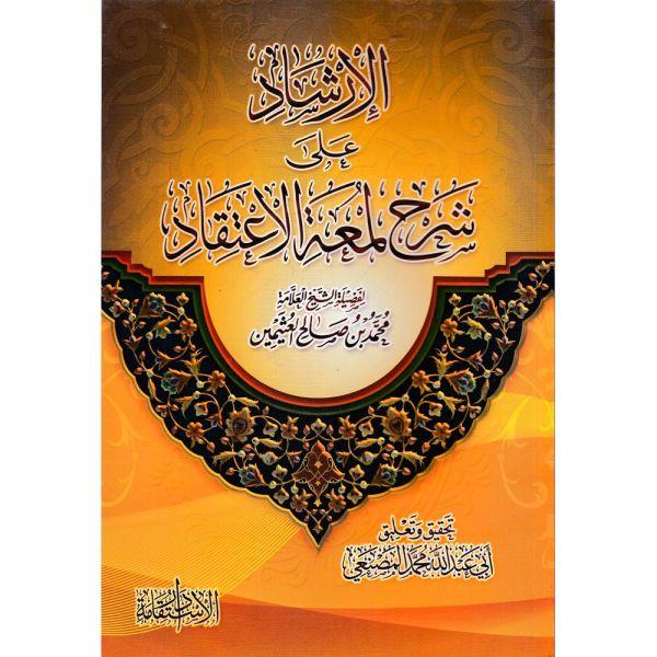 AL-IRSHAD ALA SHARH LUMAT AL-IATIQAD - الإرشاد على شرح لمعة الإعتقاد
