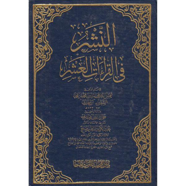 AL-NASHR FI AL QIRAT AL-ASHR - النشر في القراءات العشر