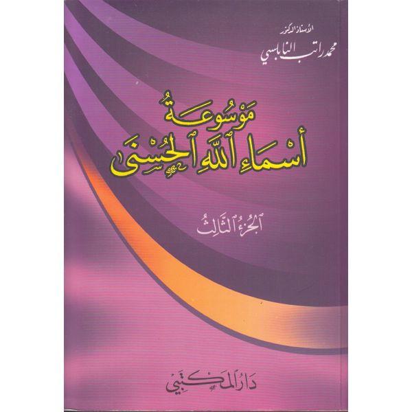 MAWSU'AT ASSMAA ALLAH AL-HUSSNA - موسوعة أسماء الله الحسنى