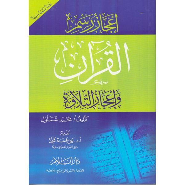 IAJAZ RASM AL-QURAN WA IAJAZ AL-TILAWAH - إعجاز رسم القرآن وإعجاز التلاوة