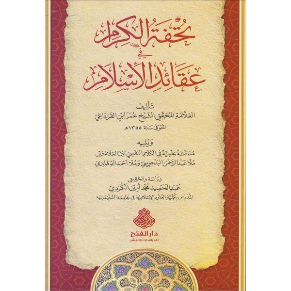 TUHFAT AL-KIRAM FI AQAID AL ISLAM - تحفة الكرام في عقائد الإسلام
