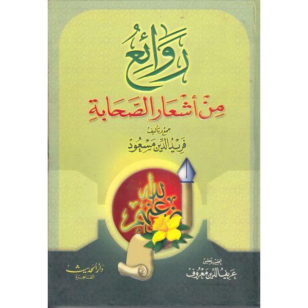 RAWA`IA MIN ASHA`R AL-SAHABAH - روائع من أشعار الصحابة