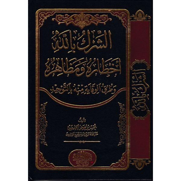 AL-SHIRK BI ALLLAH AKHTARAH WA MADHAHIRAH - الشرك بالله أخطاره ومظاهره وطرق الوقاية منه بالتوحيد