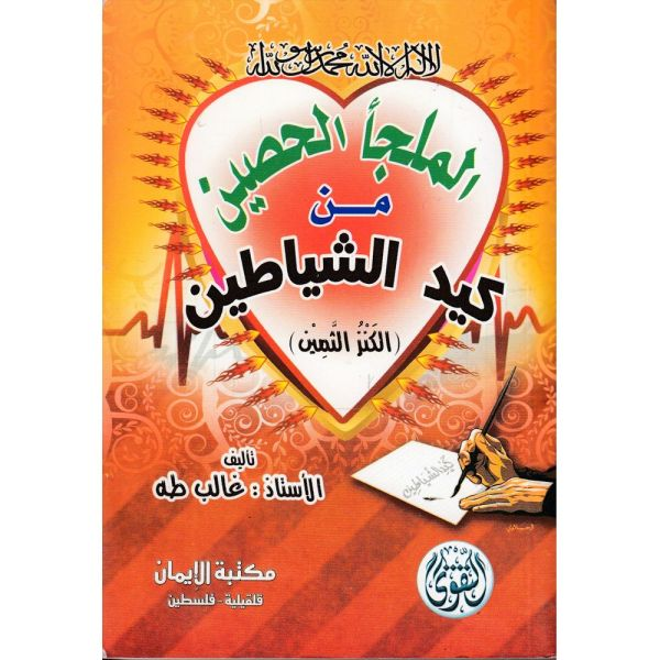 AL-MALJA AL-HASSIN MIN KAID AL-SHYATIN - الملجأ الحصين من كيد الشياطين