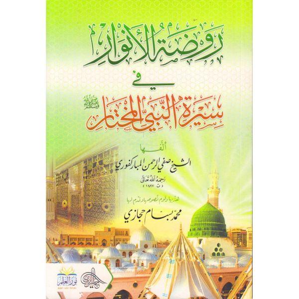 RAWDAT AL-ANWAR FI SIRAT ALNABII ALMUKHTAR – روضة الأنوار في سيرة النبي المختار