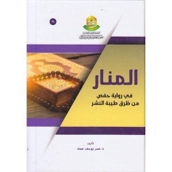 AL-MANAR FI RIWAYAT HAFS MIN TARIQ TAYBT AL NASHR - المنار في رواية حفص من طرق طيبة النشر
