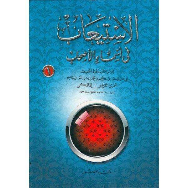AL-ISTYAB FI MARIFAT AL ASHAB - الإستيعاب في معرفة الأصحاب