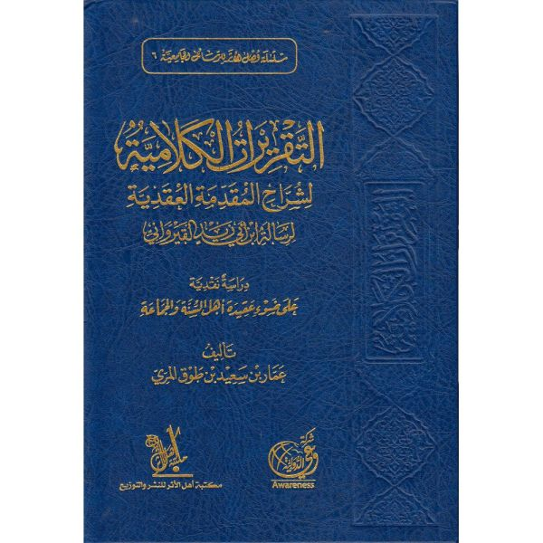 AL-TAQRIRAT AL-KLAMIYAH - التقريرات الكلامية لشراح المقدمة العقدية